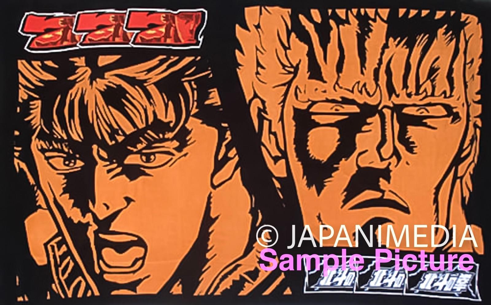 Fist of the North Star Kenshiro x Raoh Big Bath Towel H800×W1300cm Hokuto no Ken