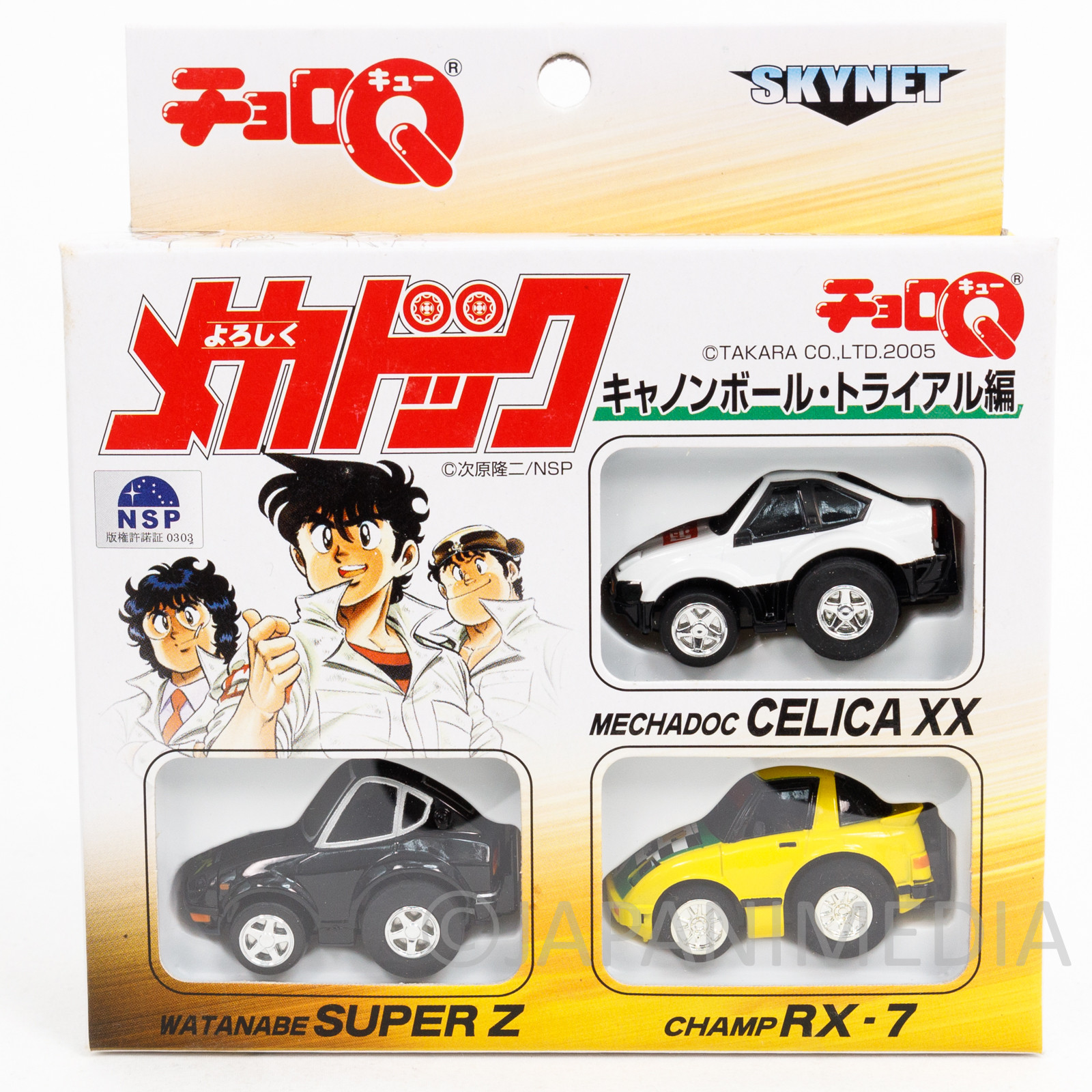 Yoroshiku Mechadoc Choro Q Pull-back Car 3pc Set CELICA XX SUPER Z RX-7