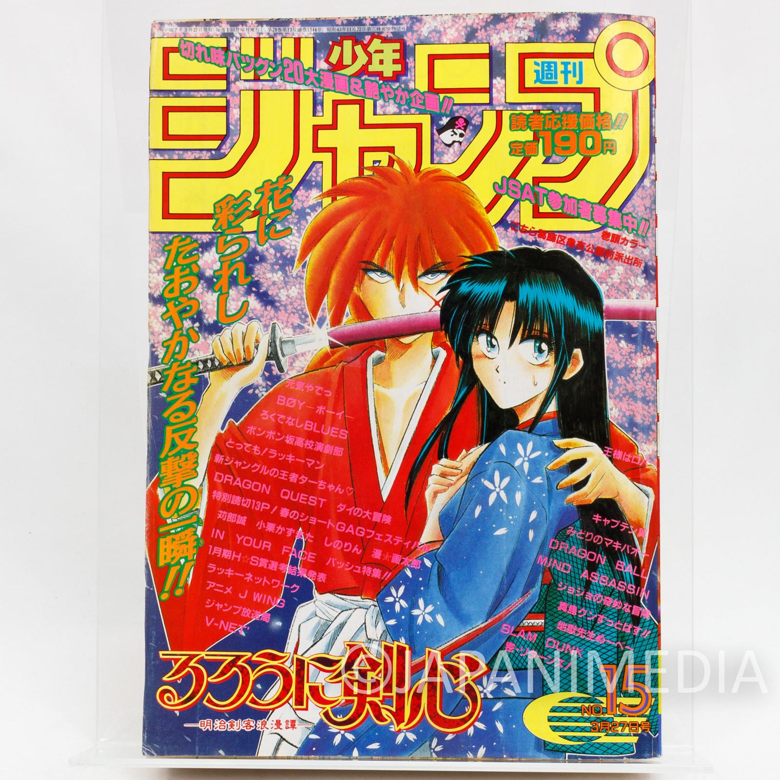 RARE!! Weekly Shonen JUMP Vol.15 1995 Rurouni Kenshin / Japanese Magazine