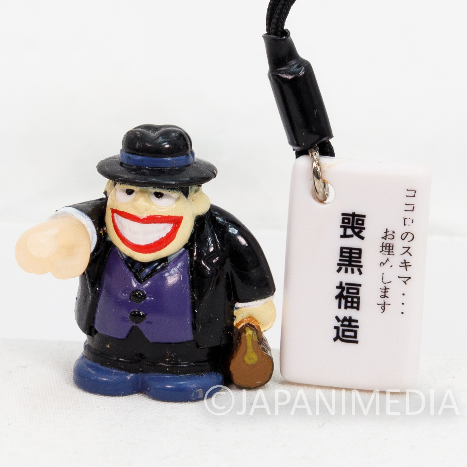 Warau Laughing Salesman Fukuzo Moguro Figure & Strap JAPAN ANIME