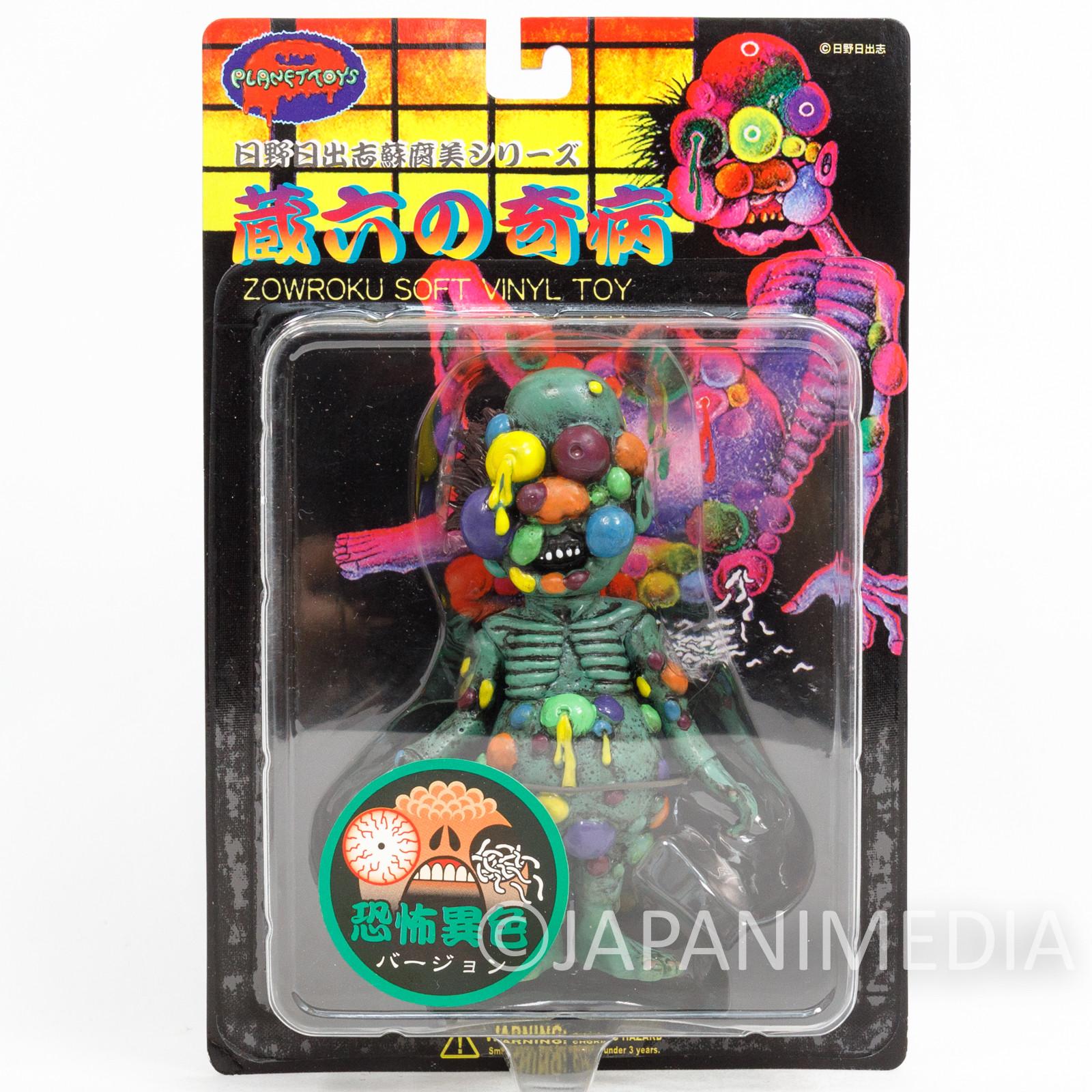 RARE! Zowroku no Kibyou Figure Hideshi Hino Planet Toys JAPAN MANGA HORROR 4