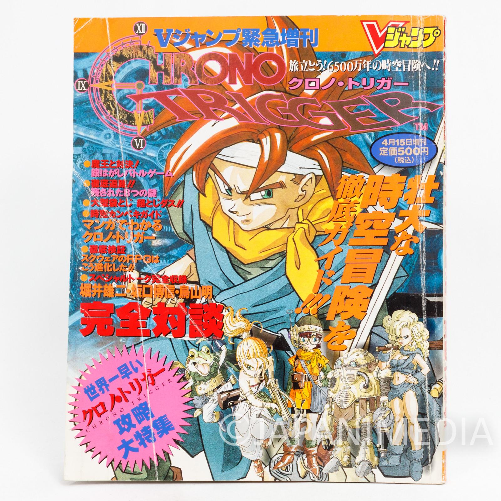 RARE! Chrono Trigger Full-Color Game Guide Book V Jump 1995