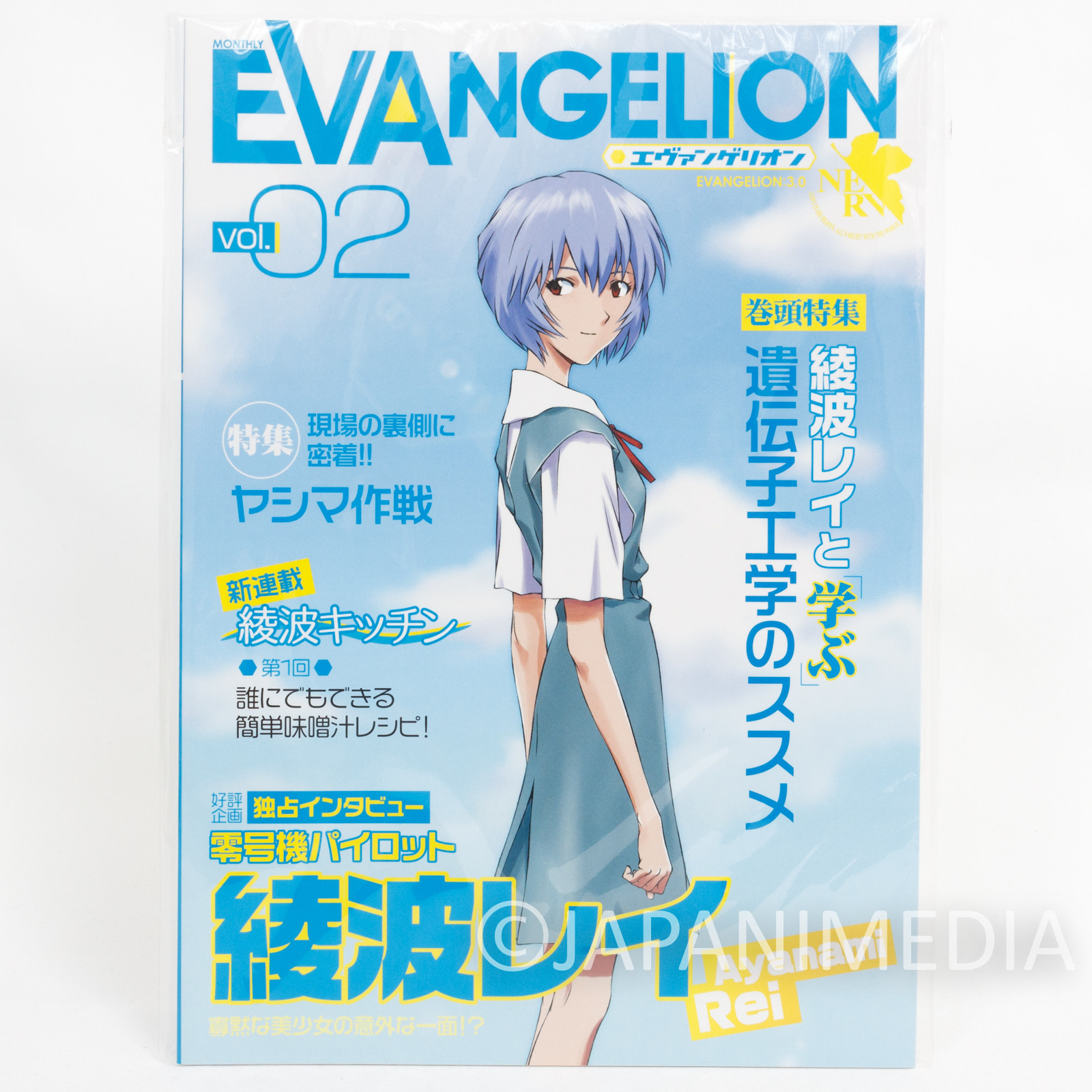 Evangelion 3:0 Rei Ayanami Notebook Movic JAPAN