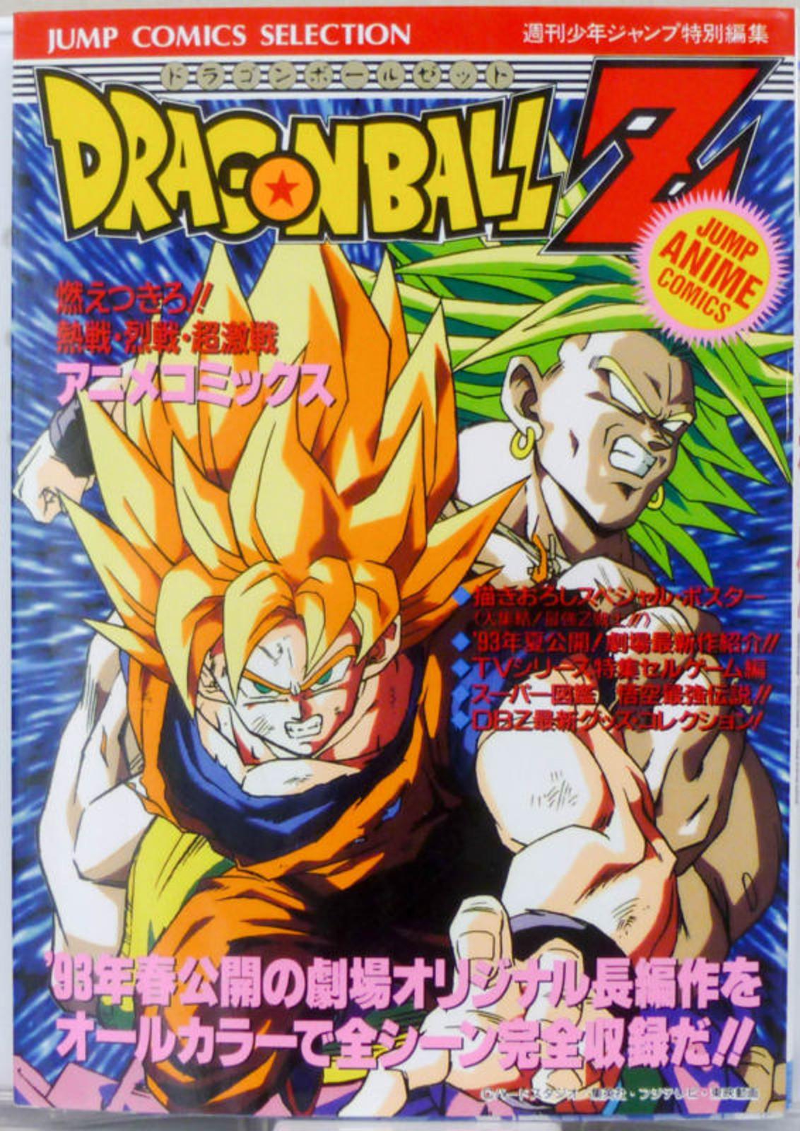 Dragon Ball Z Anime Movie Film Comics Book JAPAN ANIME MANGA 3