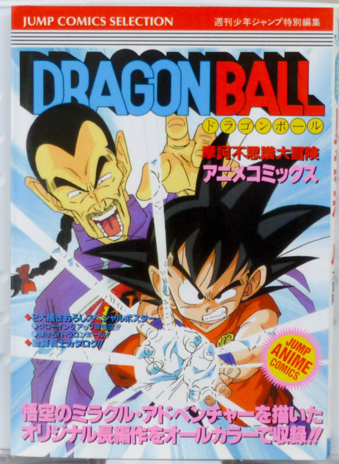 Dragon Ball Z Anime Movie Film Comics Book JAPAN ANIME MANGA 4