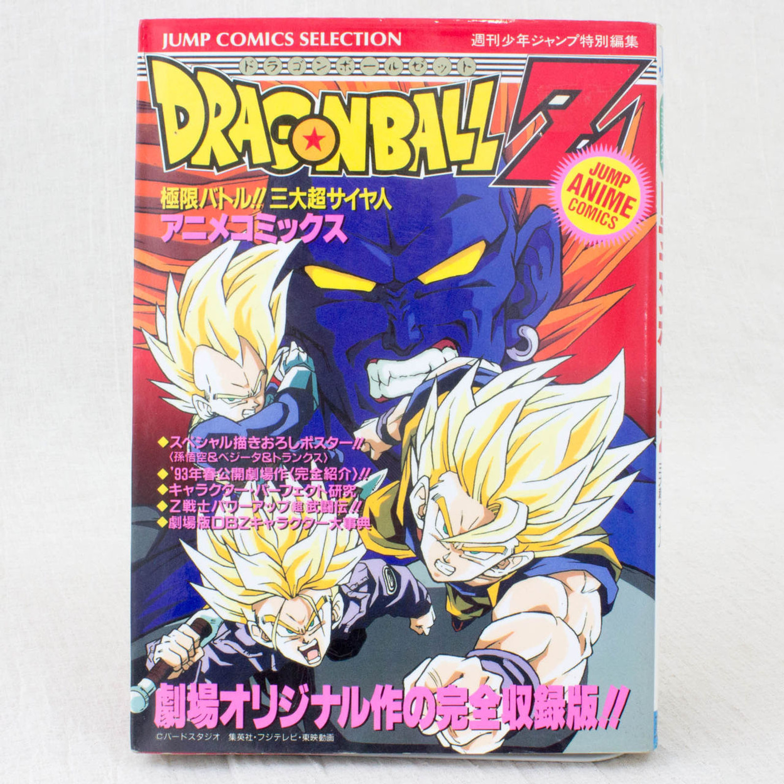 Dragon Ball Z Anime Movie Film Comics Book JAPAN ANIME MANGA 6
