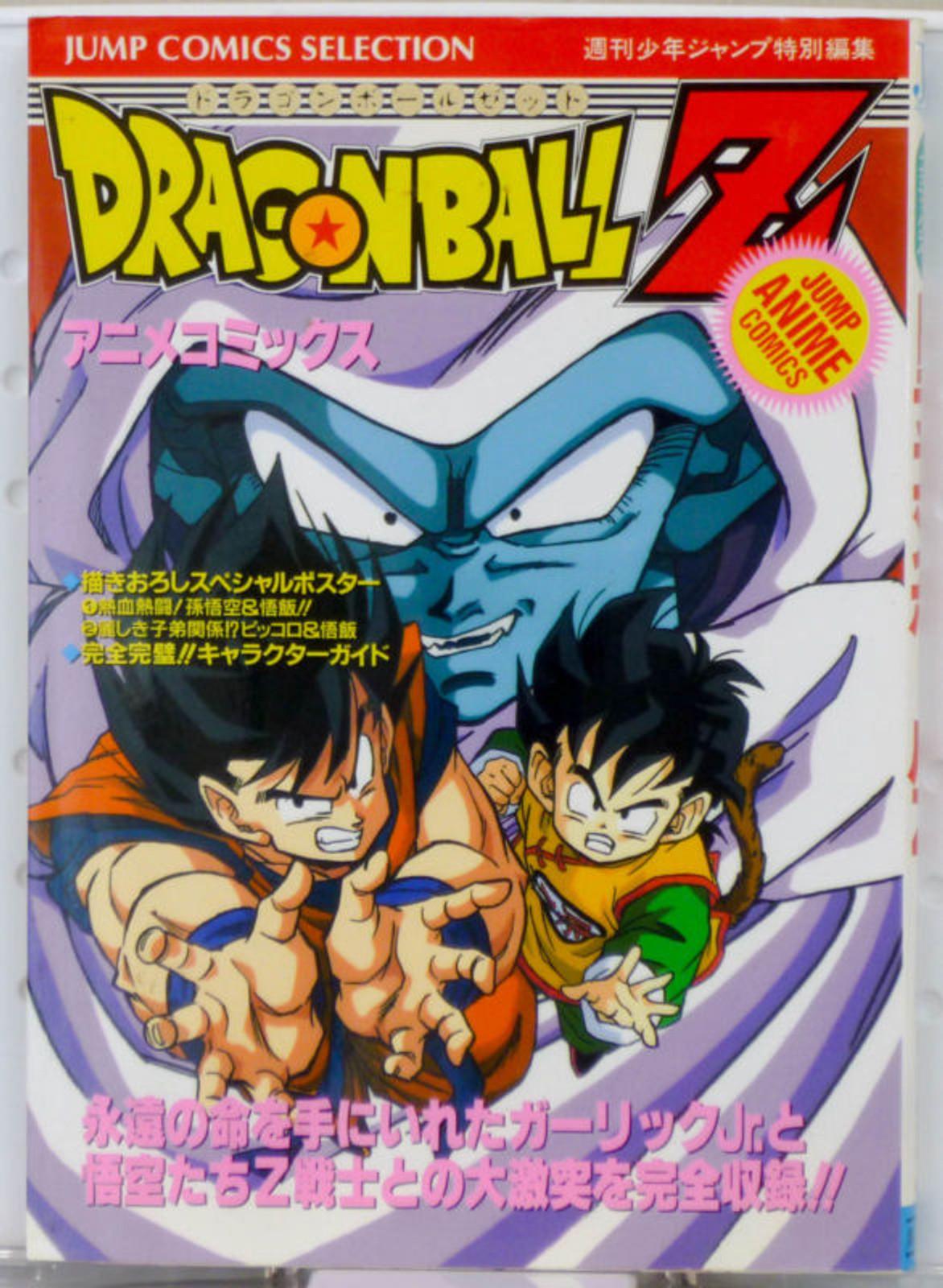 Dragon Ball Z Anime Movie Film Comics Book JAPAN ANIME MANGA 8