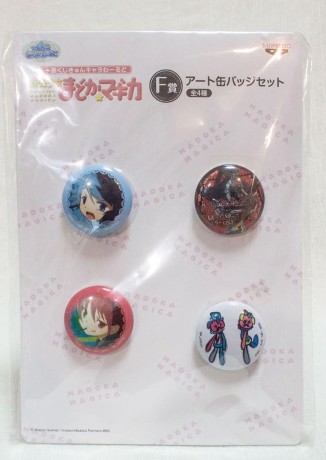 Puella Magi Madoka Magica Button badge set Ichiban Kuji Banpresto JAPAN ANIME MANGA