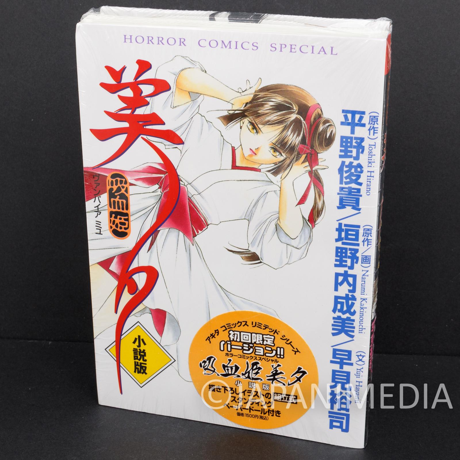 Vampire Princess Miyu Japanese Novel w/ Standing Paper POP Panel JAPAN ANIME