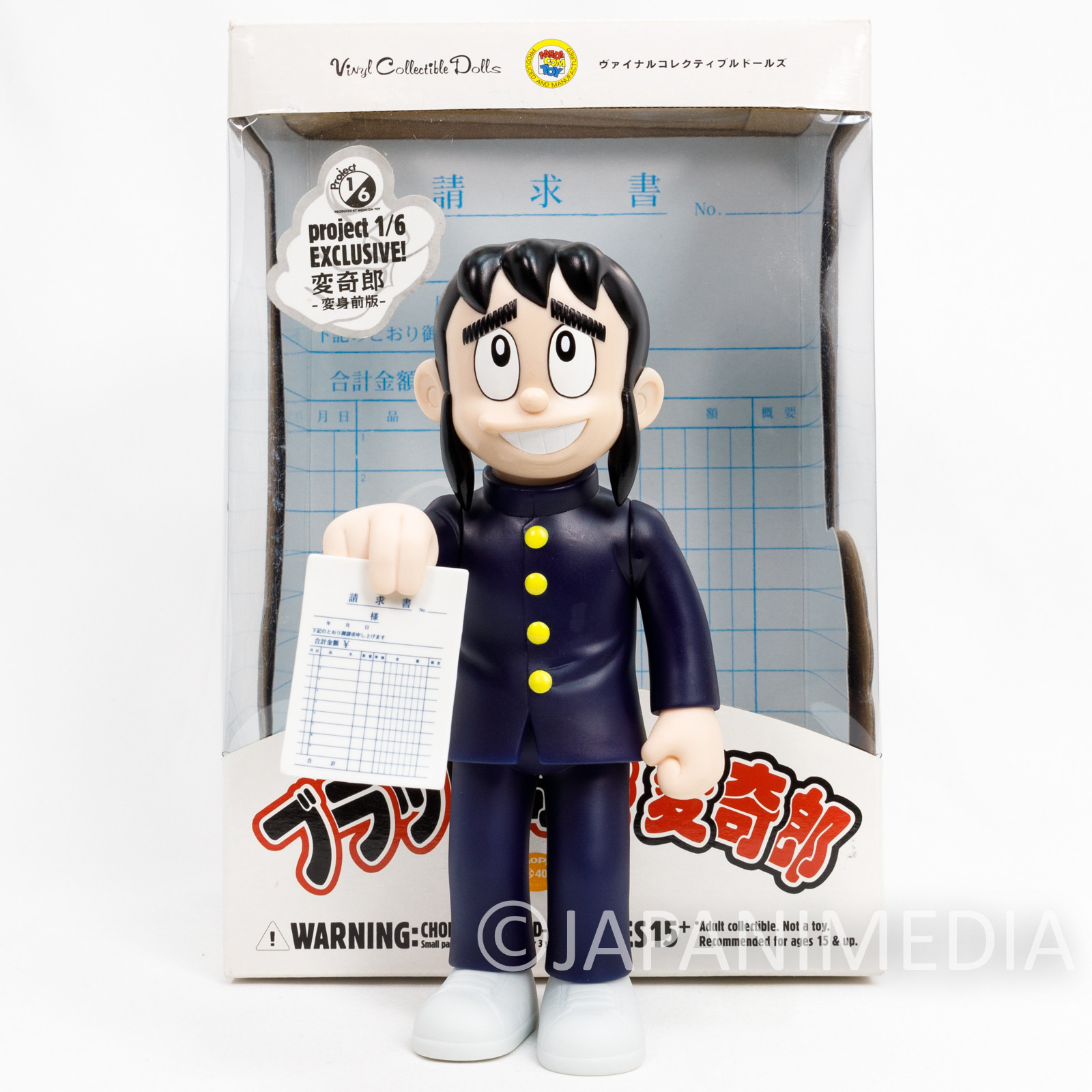 Black Shokai Henkiro School Uniform ver. Figure Medicom Toy VCD Fujiko Fujio