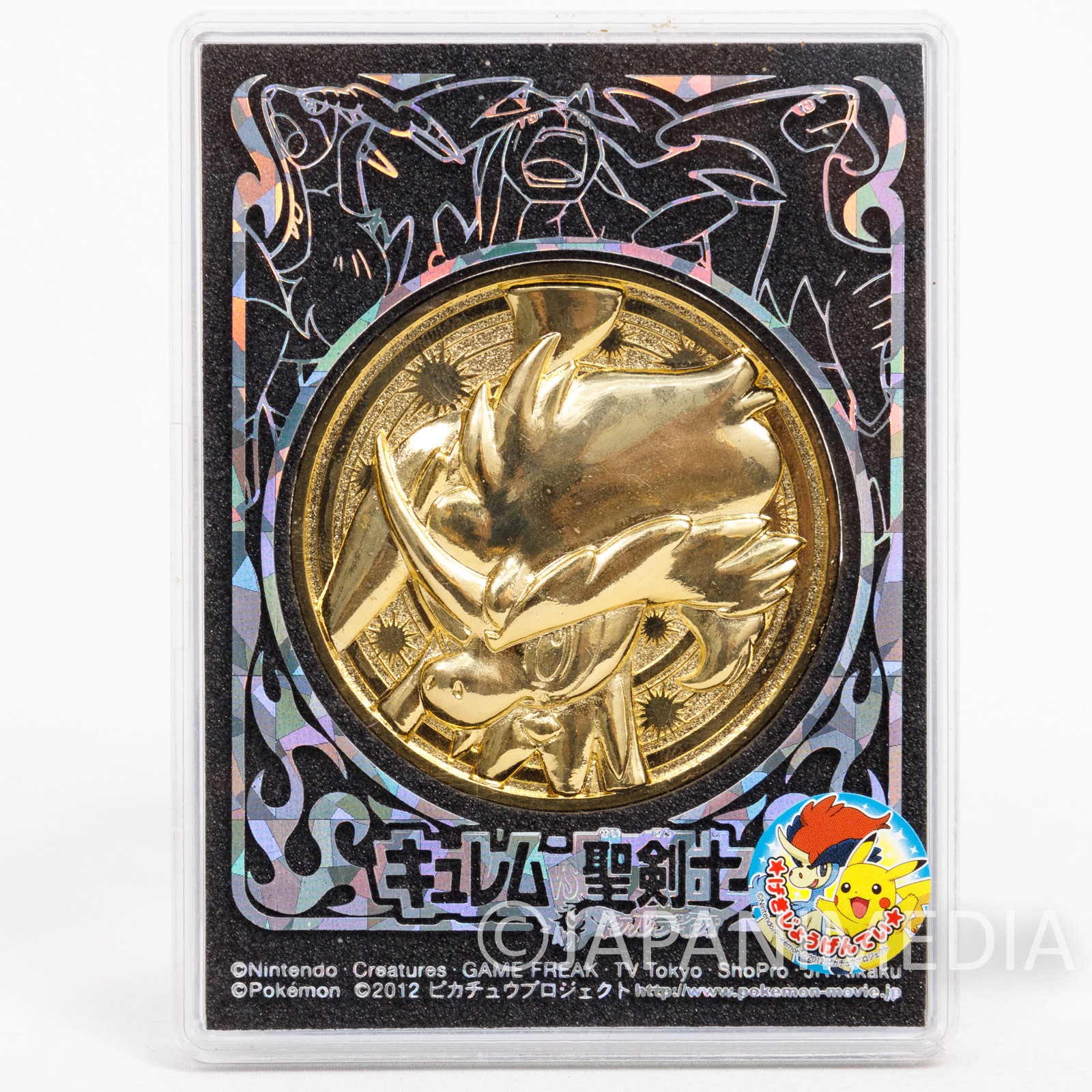 Pokemon the Movie Kyurem VS. The Sword of Justice Golden Medal Shopro