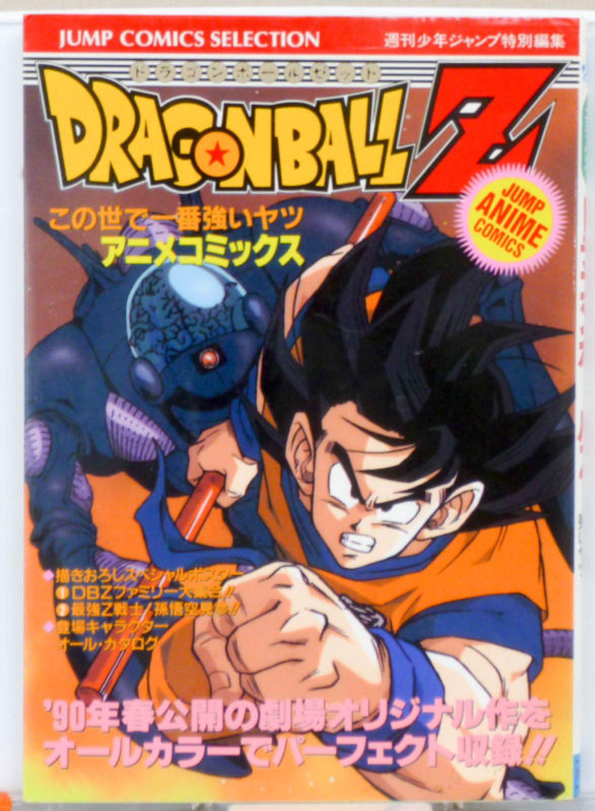 Dragon Ball Z Anime Movie Film Comics Book JAPAN ANIME MANGA 11