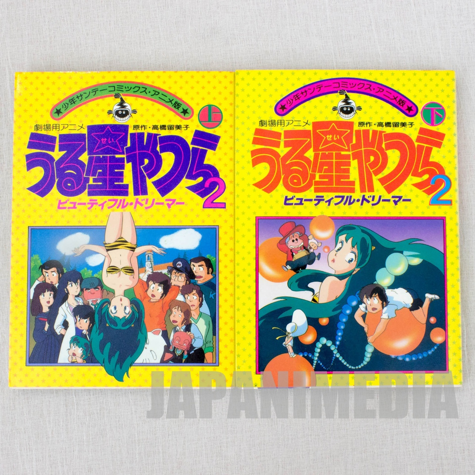 Urusei Yatsura Movie Film Comics Book Beautiful Dreamer Vol.1+2 JAPAN ANIME