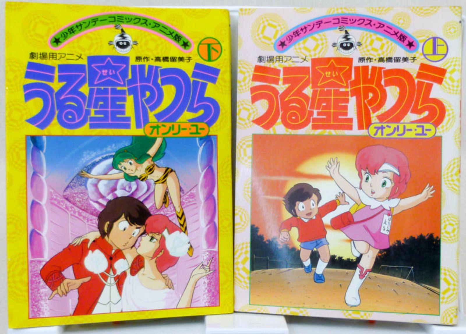 Urusei Yatsura Movie Film Comics Book Only You Vol.1+2 JAPAN ANIME MANGA