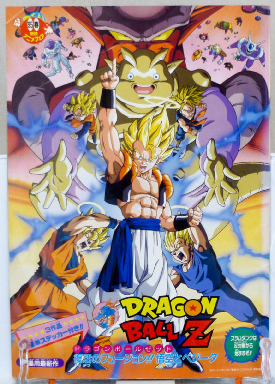 Dragon Ball Z Slum Dunk Movie  Program Art Book 1995 JAPAN ANIME MANGA