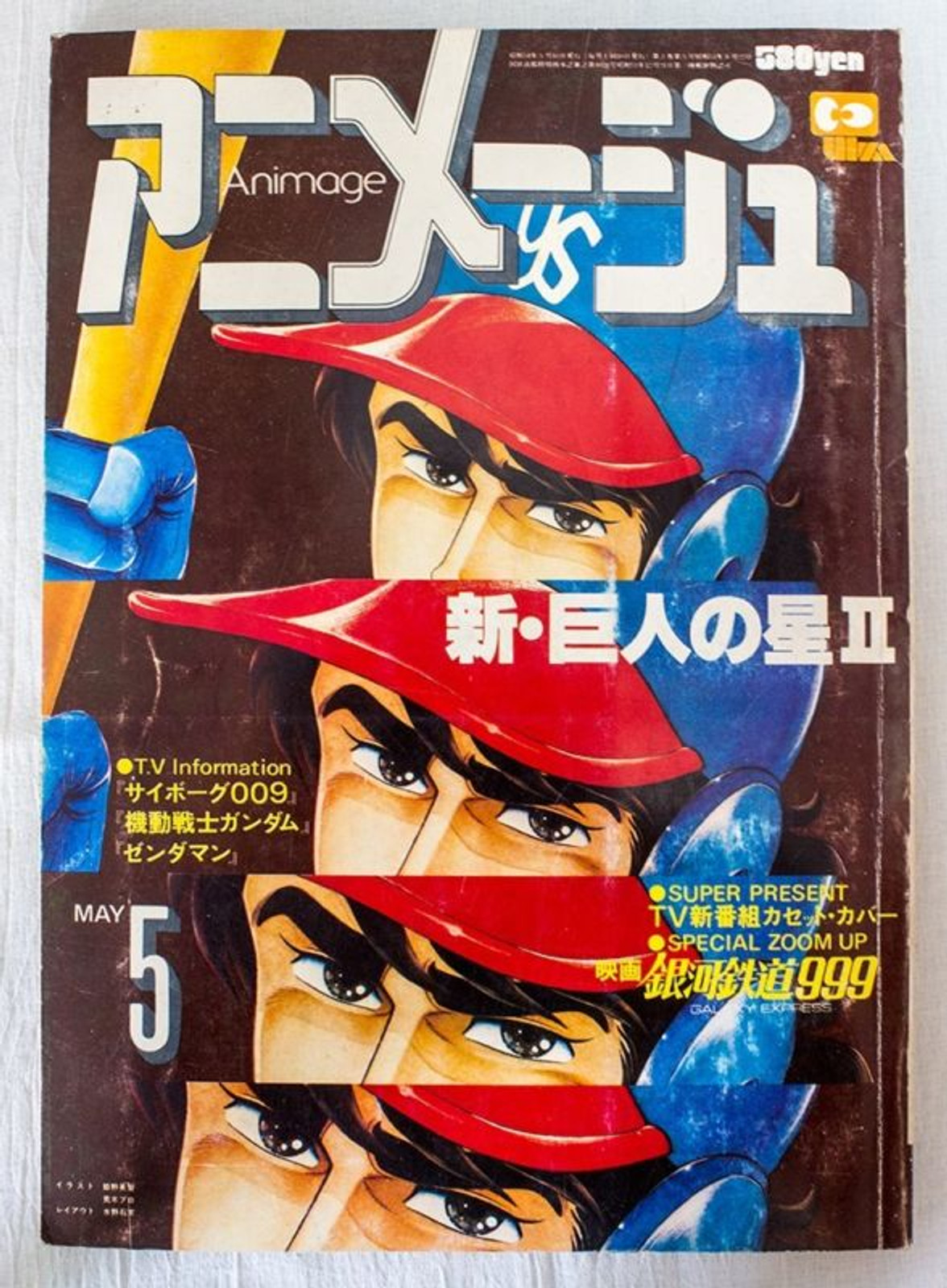 Animage Magazine 05/1979 Japan ANIME STAR OF GIANTS/GUNDAM/ZENDAMAN/999