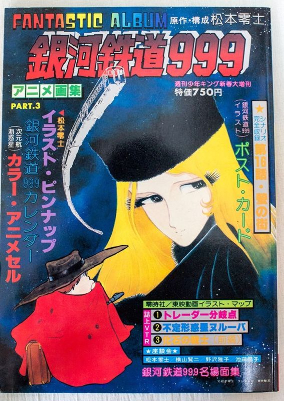 Galaxy Express 999 Fantastic Album Art Illustration Book Part.3 JAPAN ANIME