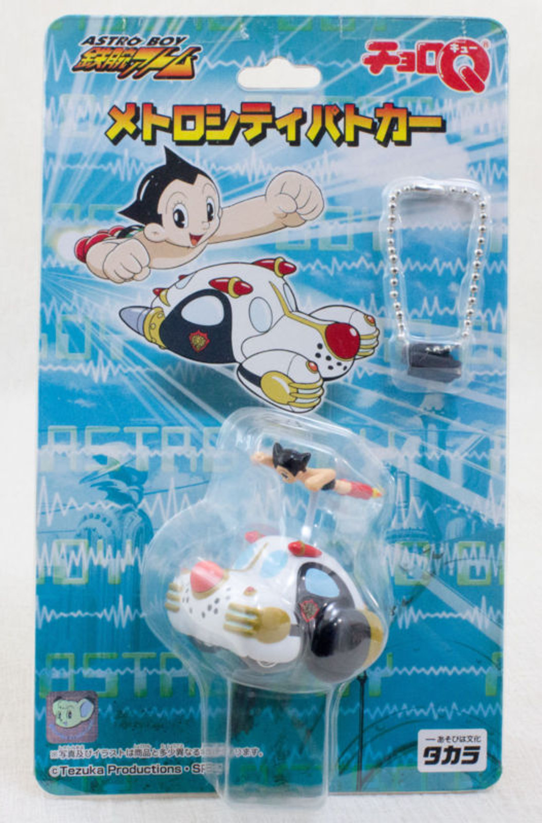 Astro Boy Atom Metro City Patrol Car Pull-Back Choro Q Figure JAPAN