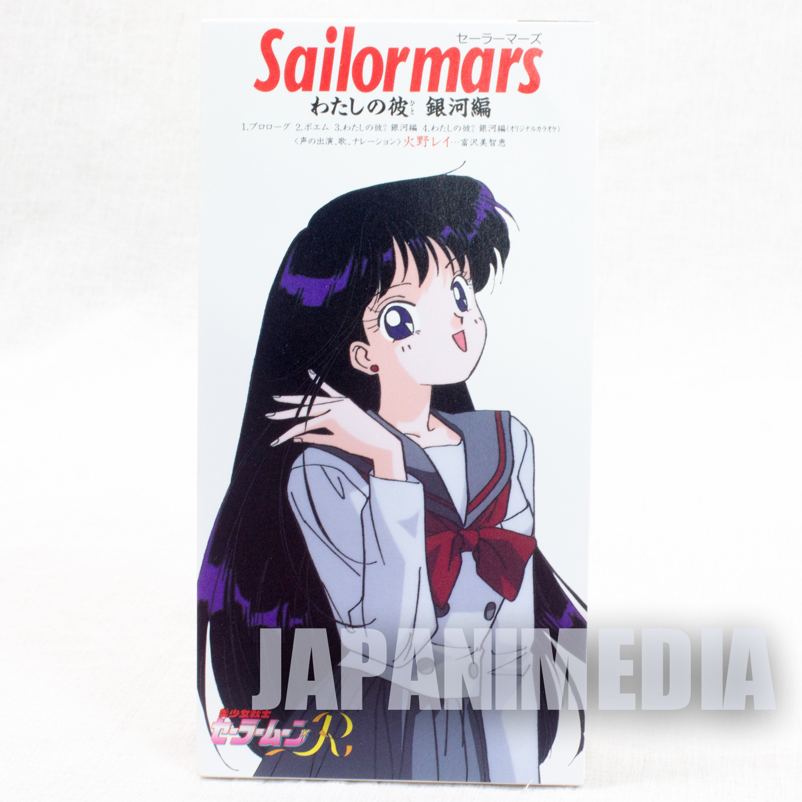 Sailor Moon R Rei Hino (Sailor Mars) Character Song JAPAN 3 inch 8cm CD Single