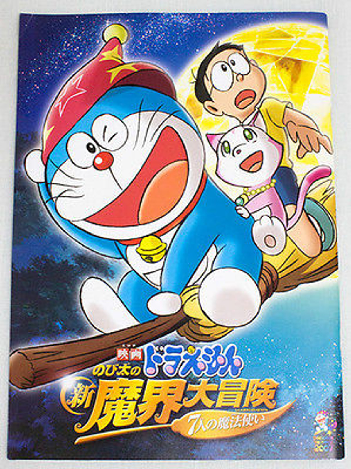 Doraemon Movie 2007 Program Shin Makai Daibouken JAPAN ANIME