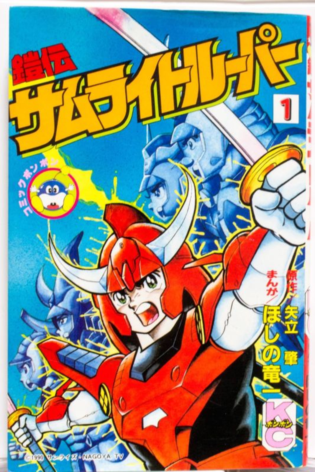 Ronin Warriors Samurai Troopers Comics Vol.1  JAPAN ANIME MANGA