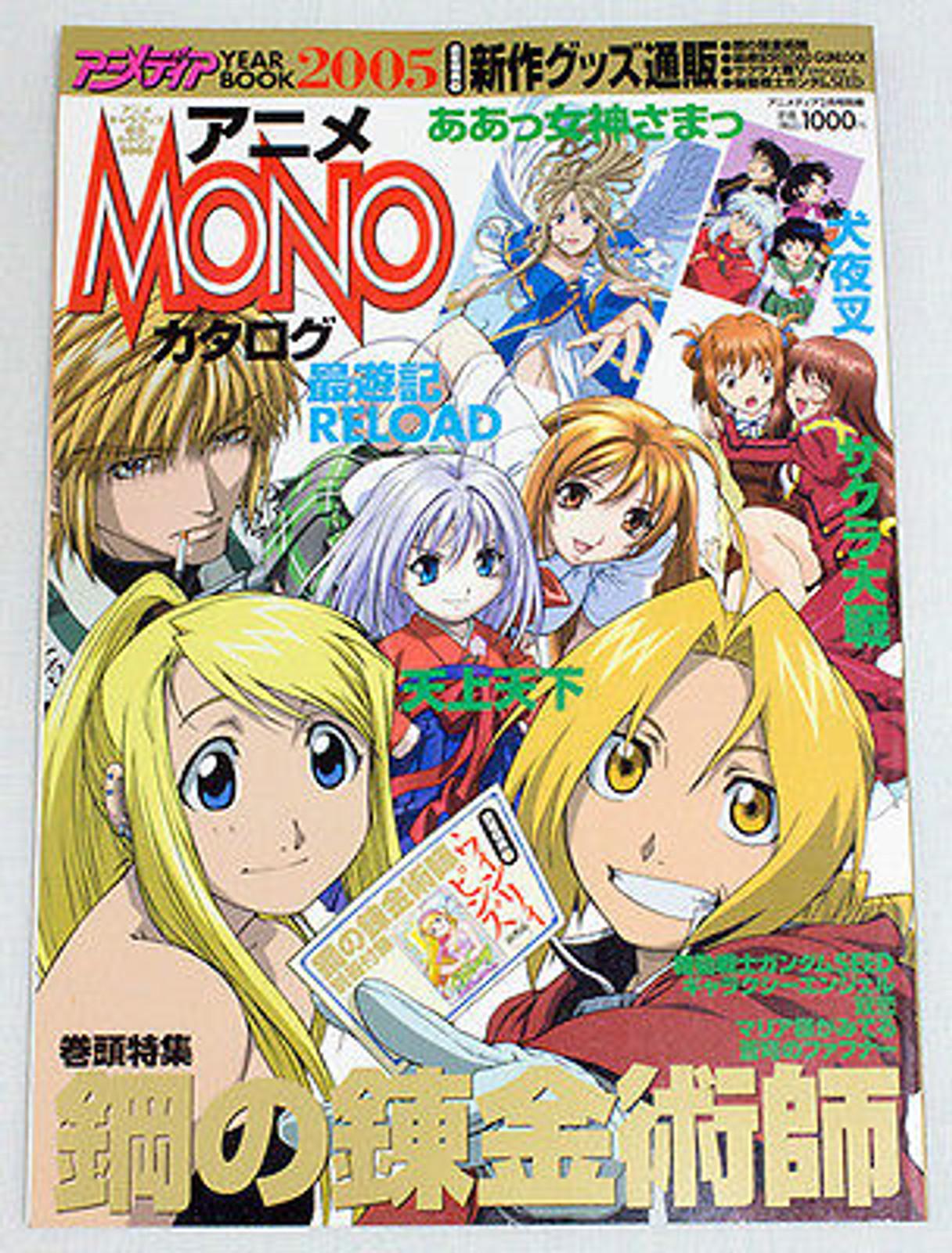 Anime MONO Catalog 2005 Animedia Year Book Japanese Anime Goods JAPAN