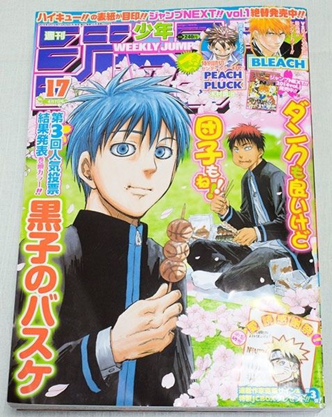 Weekly Shonen JUMP  Vol.17 2014 The Basketball which Kuroko Plays. / Japanese Magazine JAPAN MANGA