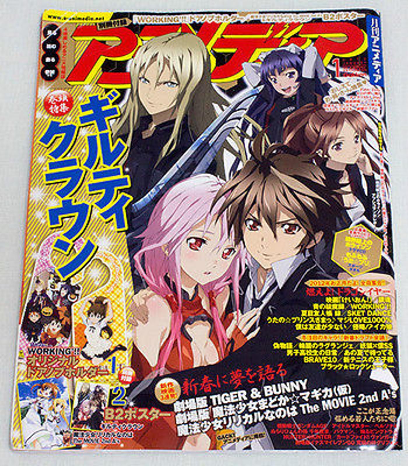 ANIMEDIA 2012.01 Japan Anime Magazine + door knob holder Gakken