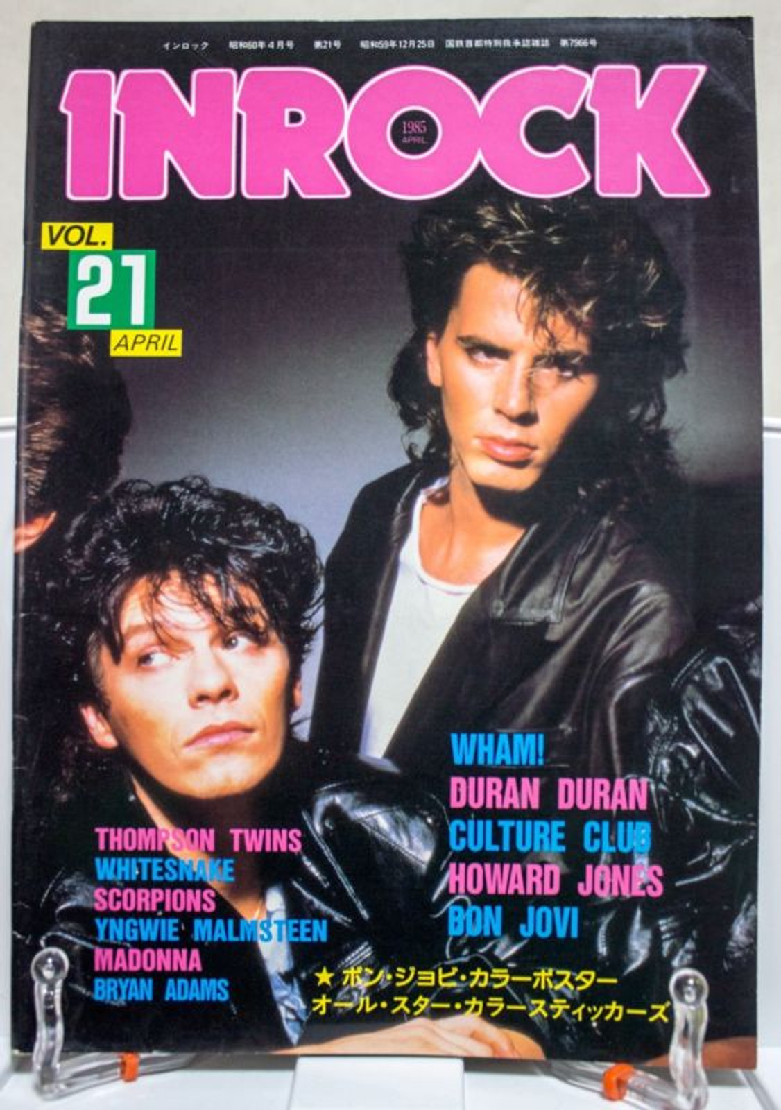 INROCK Apr/1985 Vol.21 Japanese Music Magazine WHAM!/CULTURE CLUB/BON JOVI