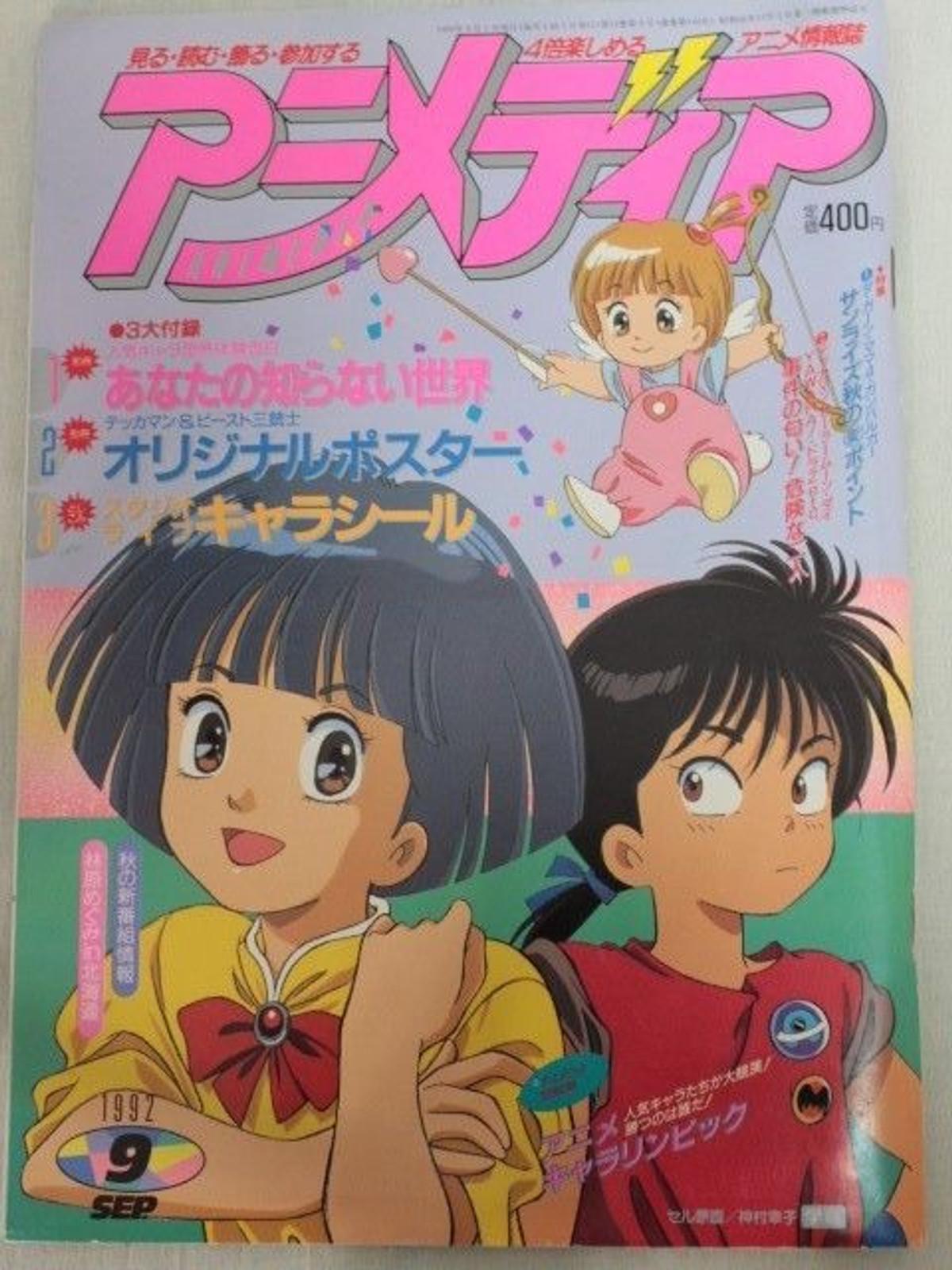 Animedia Japan Anime Magazine 09/1992 Gakken / MAMA WA SHOGAKU 4 NENSEI/WATARU/