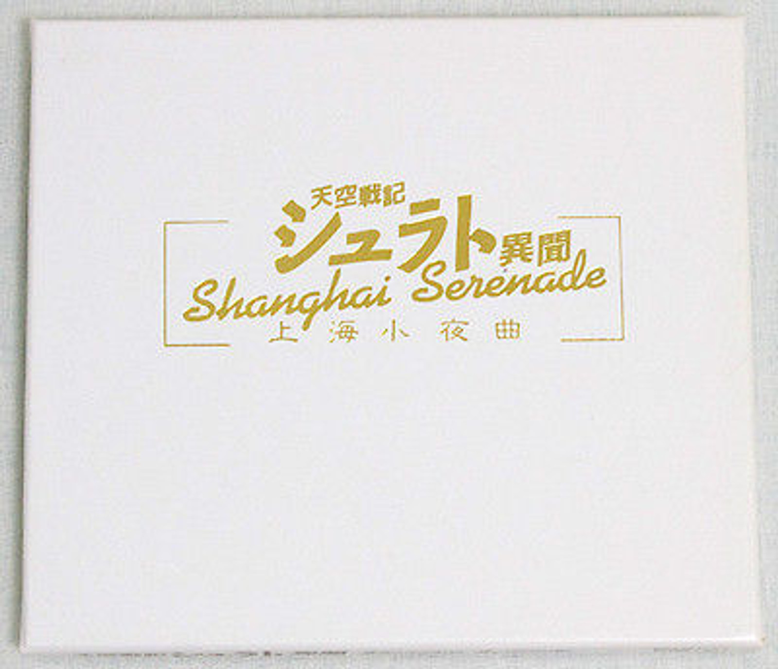 Tenku Senki Shurato Shanghai Serenade CD Original Soundtrack JAPAN ANIME