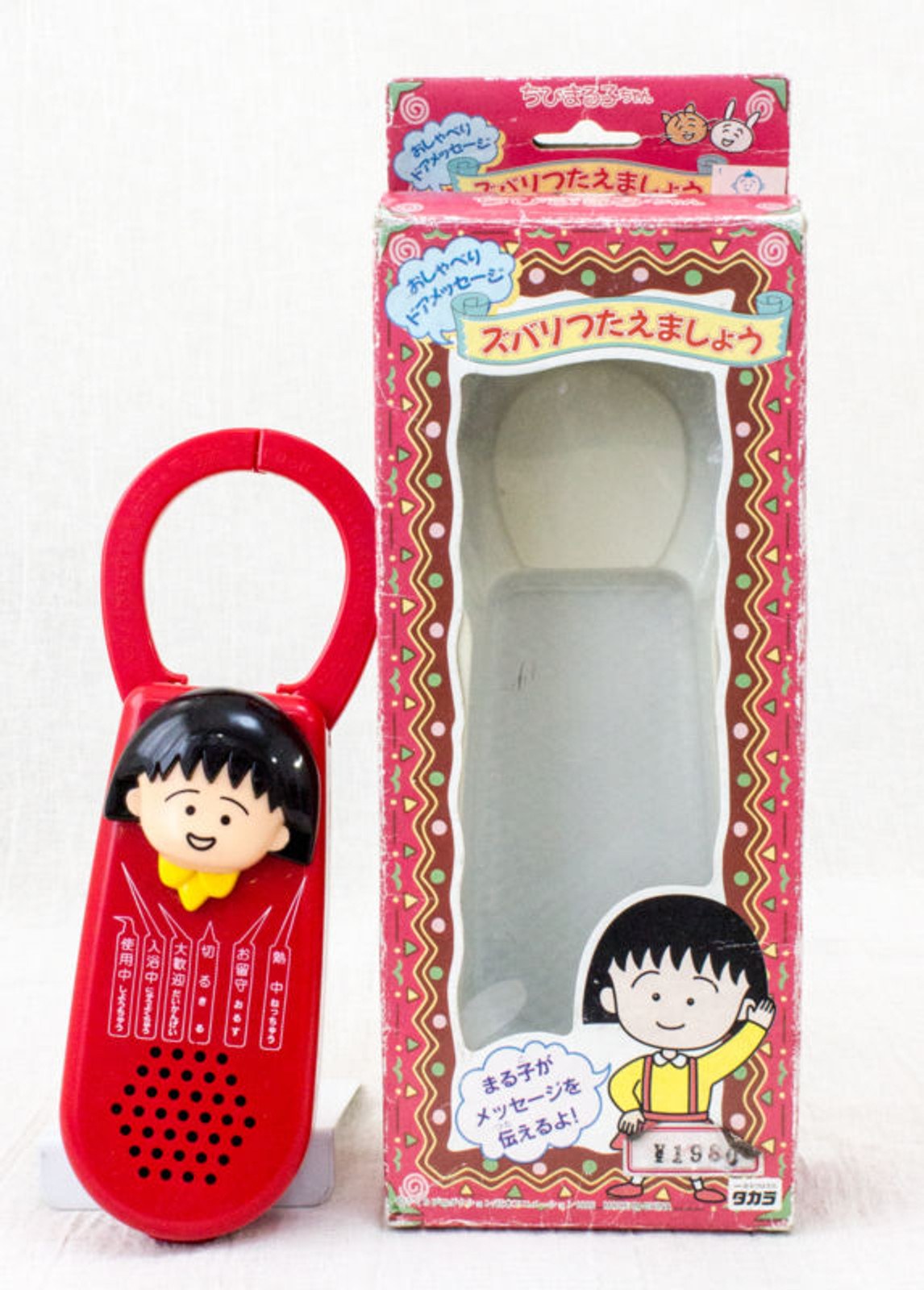 RARE! Chibi Maruko Chan Voice Sound Door Messenger Toy JAPAN ANIME MANGA