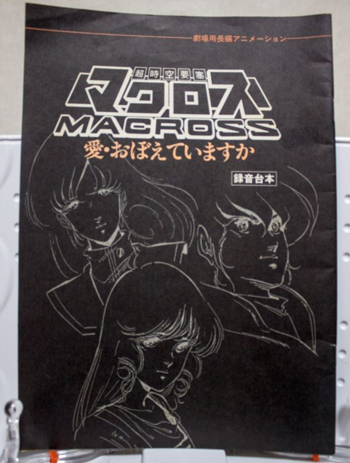 Macross Do you remember Love Movie Film Script Booklet JAPAN ANIME