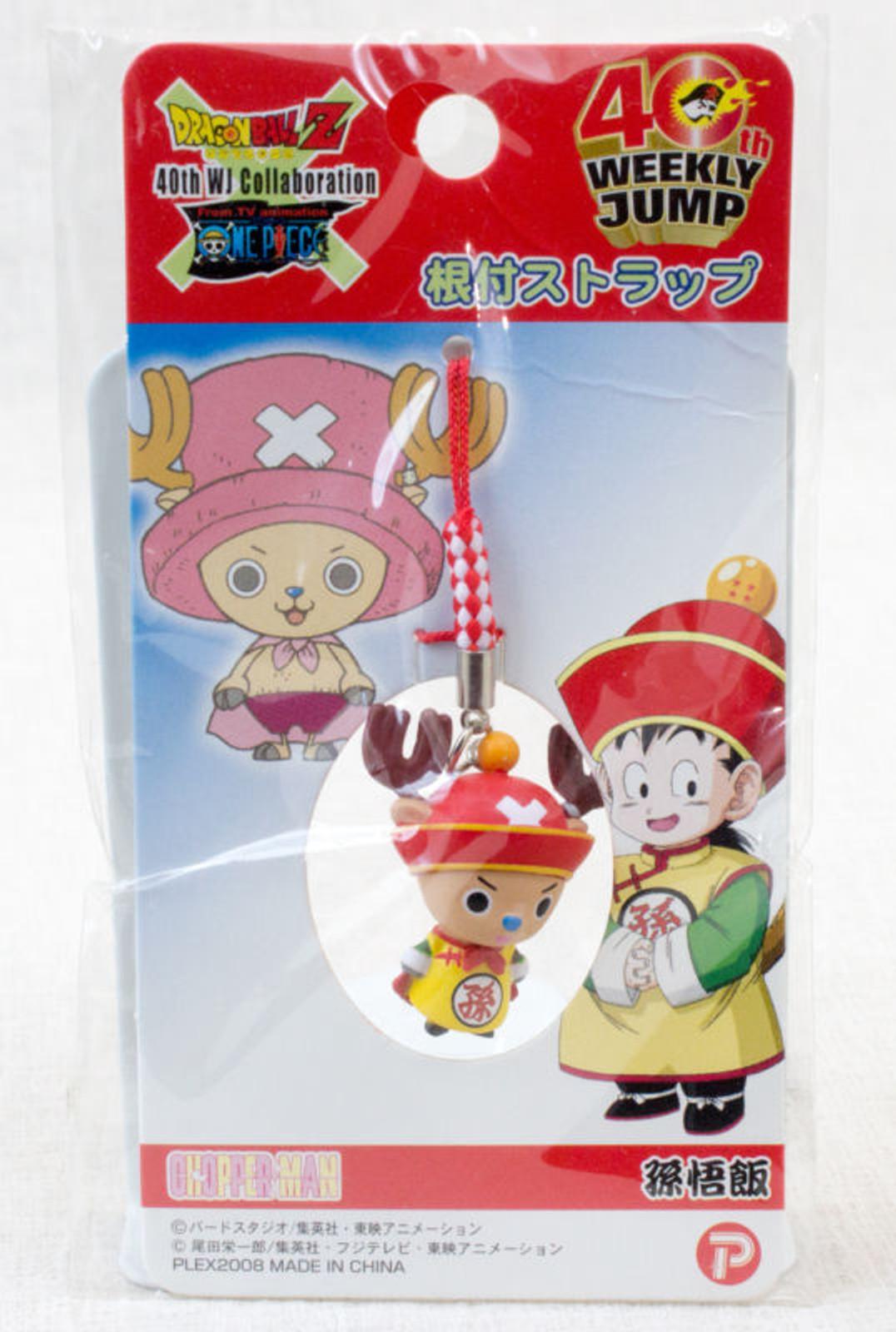 Dragon Ball Z x ONE PIECE Chopper Man x Son Gohan Figure Strap JAPAN ANIME