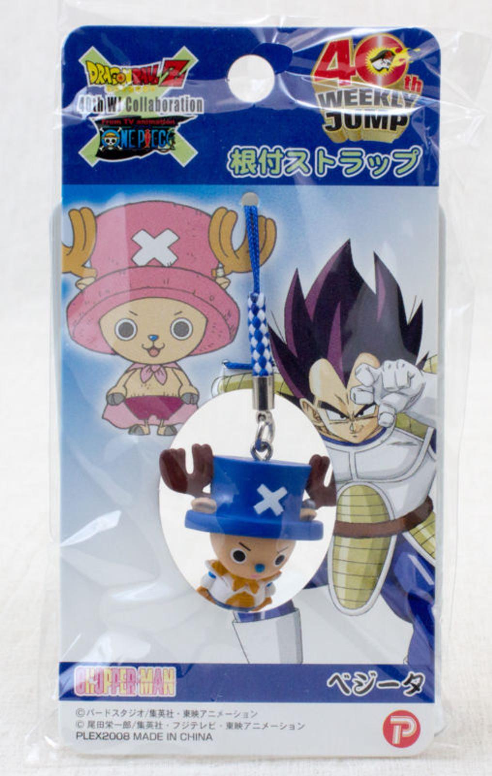 Dragon Ball Z x ONE PIECE Chopper Man x Vegeta Figure Strap JAPAN ANIME