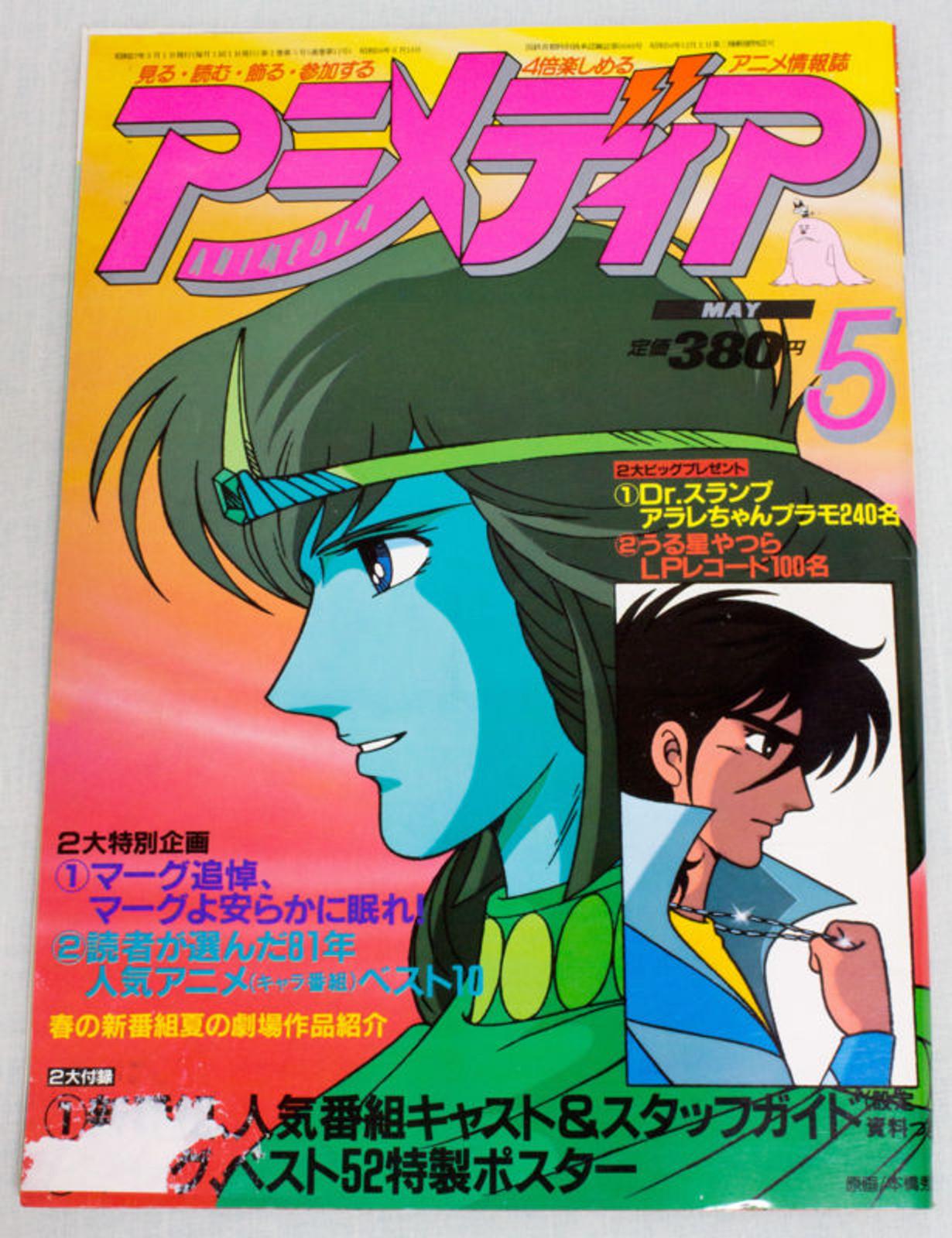 Animedia Japan Anime Magazine 05/1982 Vol.11 Gakken / Godmars/ideon/Queen Millennia