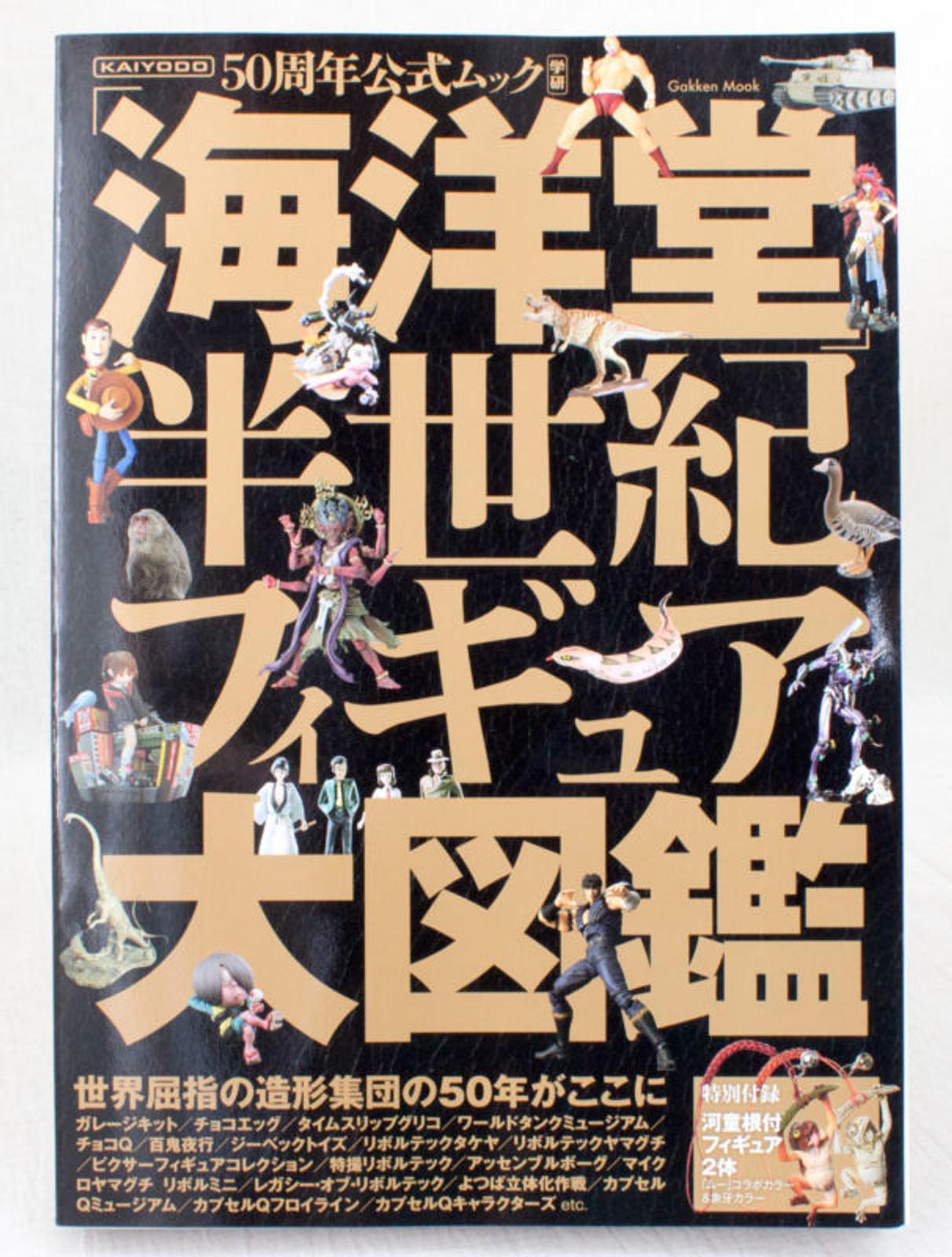 Kaiyodo Works Half a Century Art Picture Book w/two Kappa Figure Strap JAPAN