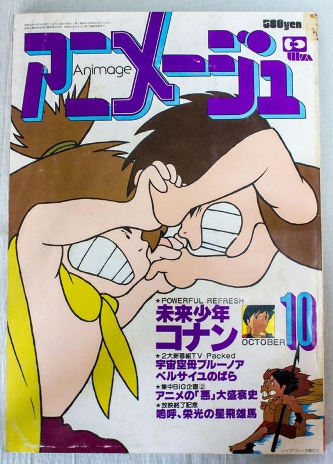 Animage Magazine 10/1979 Japan ANIME GUNDAM/CONAN/ANNE/BLUE NOA/VERSAILLES
