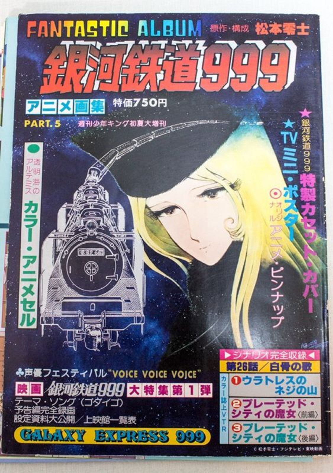 Galaxy Express 999 Fantastic Album Art Illustration Book Part.5 JAPAN ANIME