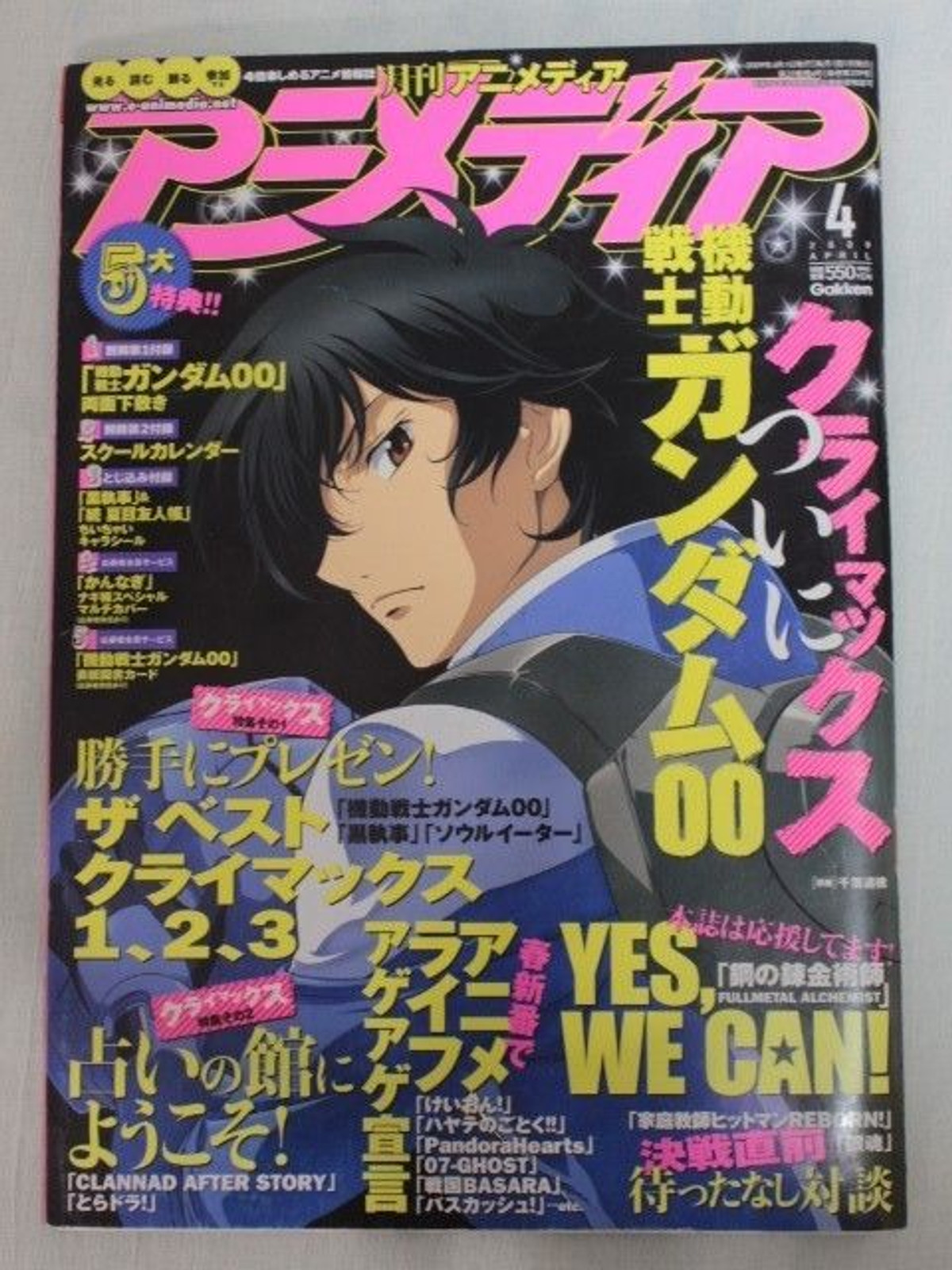 Animedia Japan Anime Magazine 04/2009 Gakken / GUNDAM00/SOUL EATER/PandoraHearts/