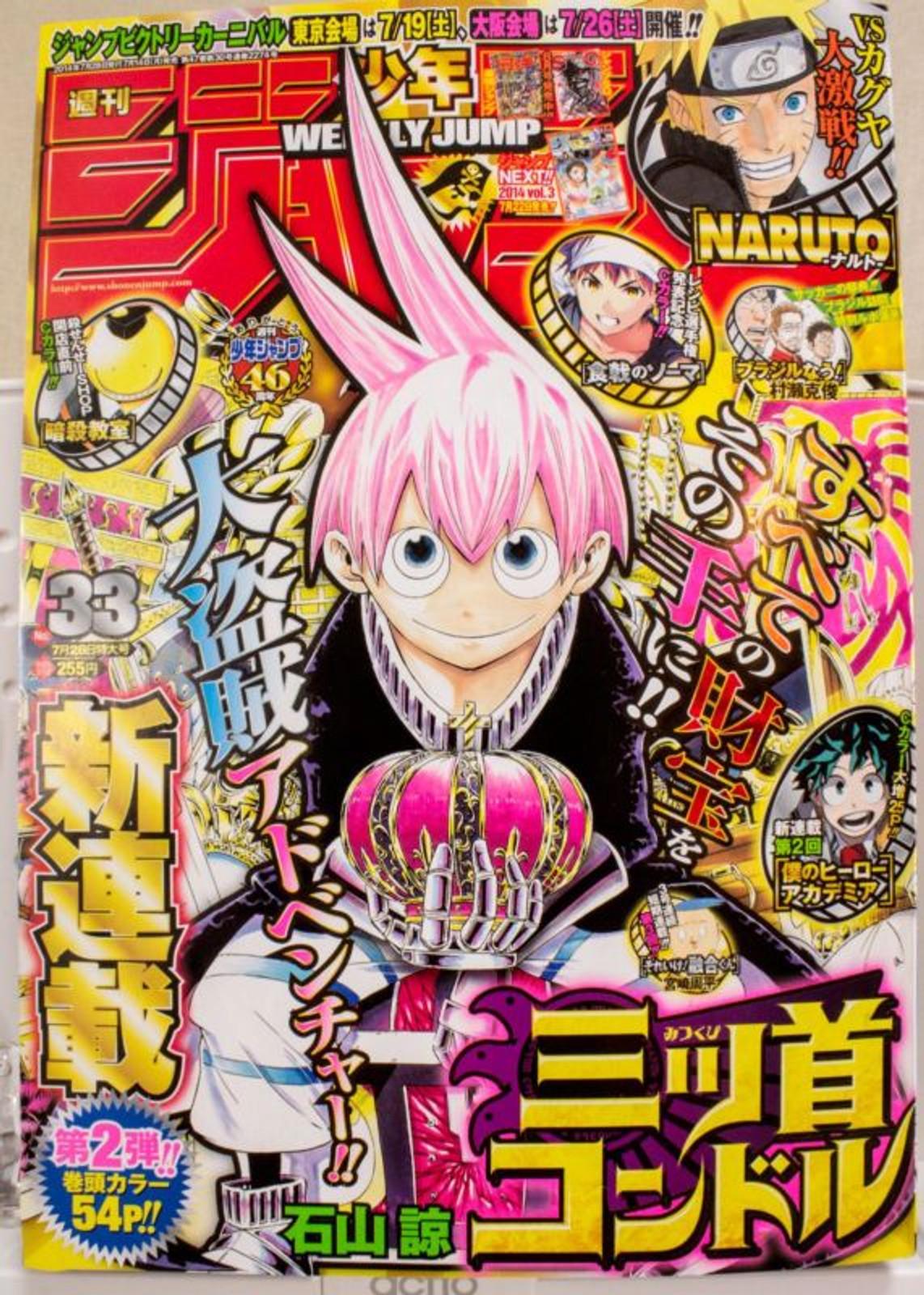 Weekly Shonen JUMP Vol.33 2014 MITSUKUBI CONDOR / Japanese Magazine JAPAN MANGA