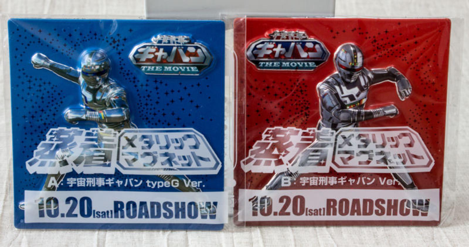 RARE! Space Sheriff Gavan Movie Magnet Set Theater Limited JAPAN TOKUSATSU