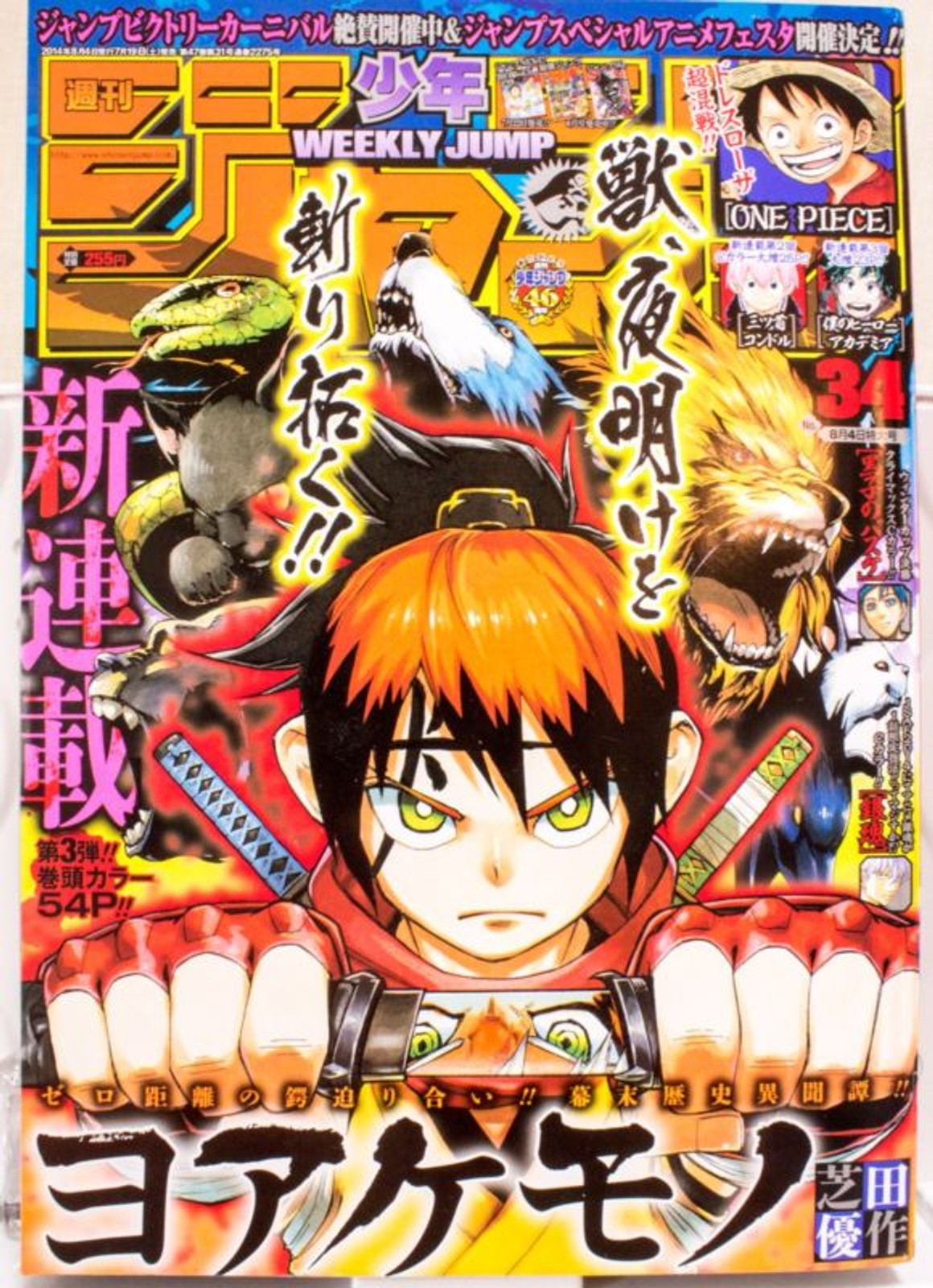 Weekly Shonen JUMP Vol.34 2014 Yoakemono / Japanese Magazine JAPAN MANGA