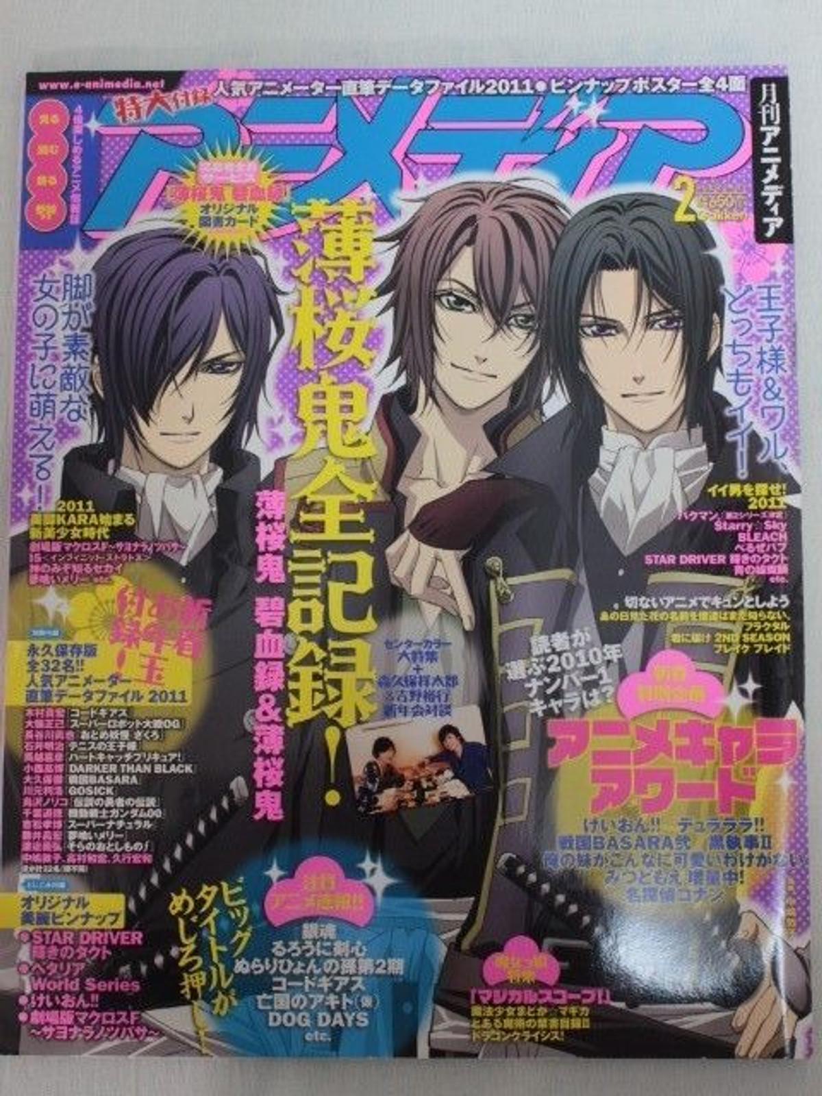 Animedia Japan Anime Magazine 02/2011 Gakken / HAKUOUKI/MACROSS/STAR DRIVER//K-ON/BASARA