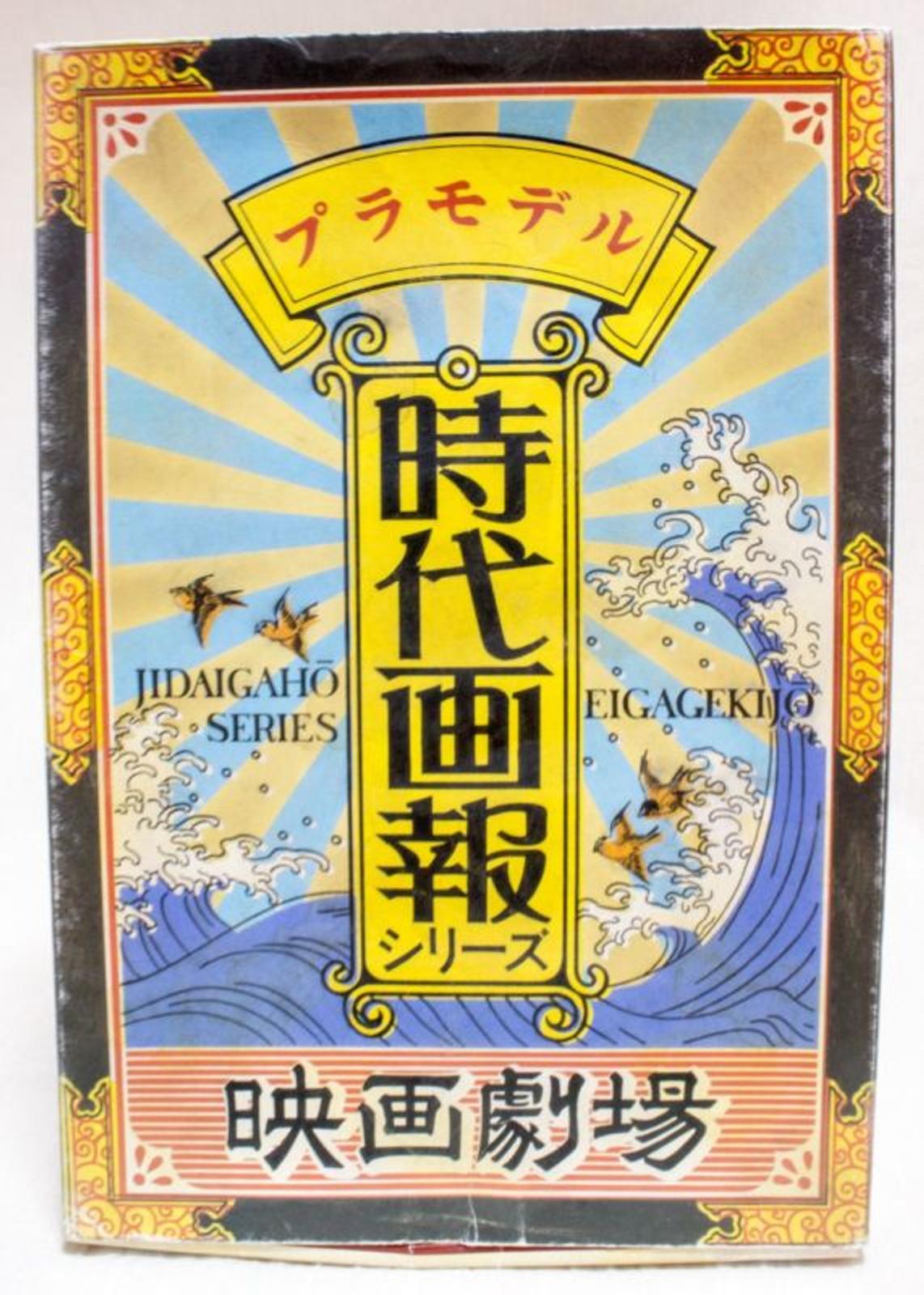 Movie theat Japanese Traditional Eigagekijo Plastic Model Kit 1/60 Figure JAPAN