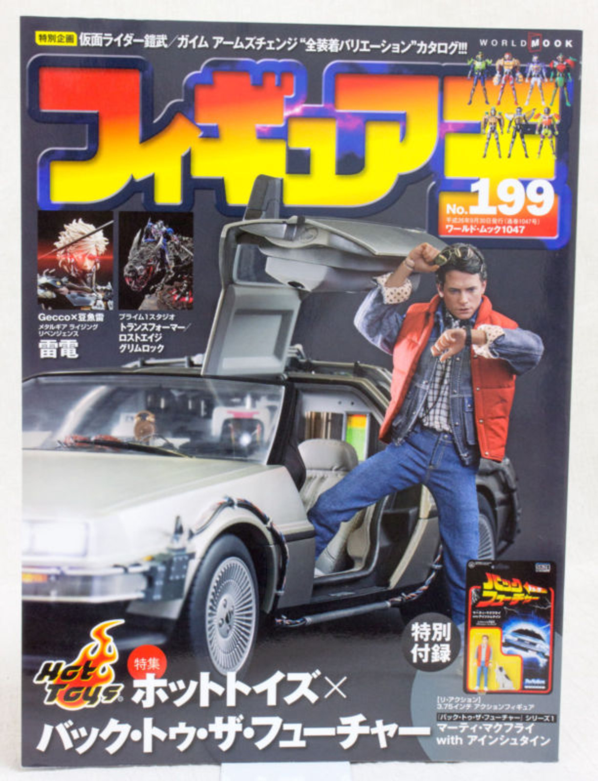FIGURE OU #199 Anime Toy Japanese Magazine Book Feat. Hot Toys JAPAN