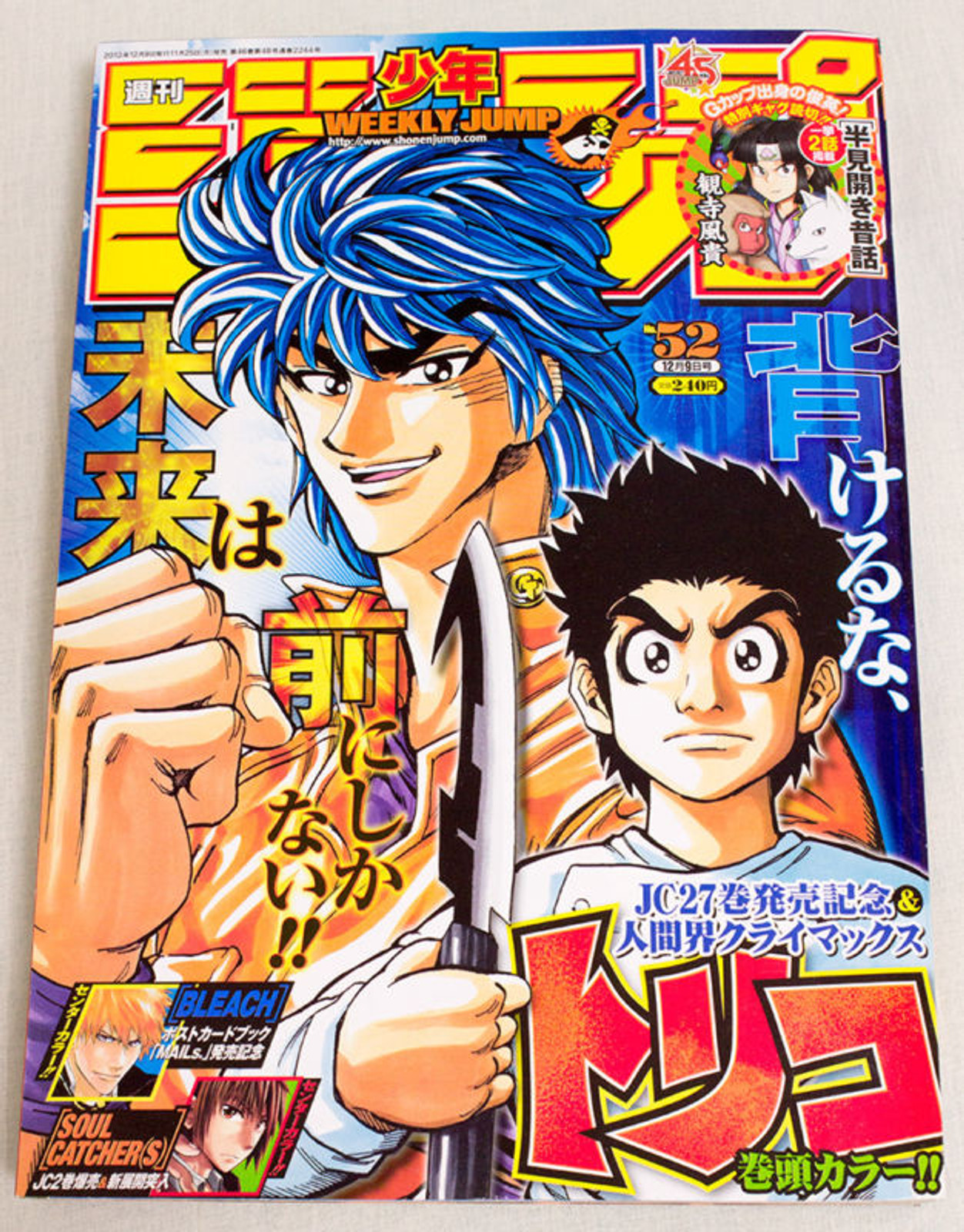 Weekly Shonen JUMP  Vol.52 2013 Toriko / Japanese Magazine JAPAN MANGA