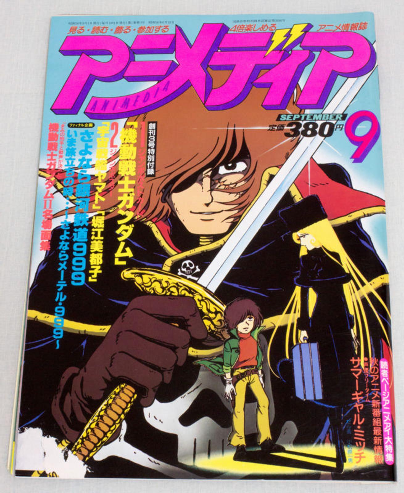 Animedia Japan Anime Magazine 09/1981 Vol.3 Gakken / GUNDAM YAMATO TYPHOON MARS 999