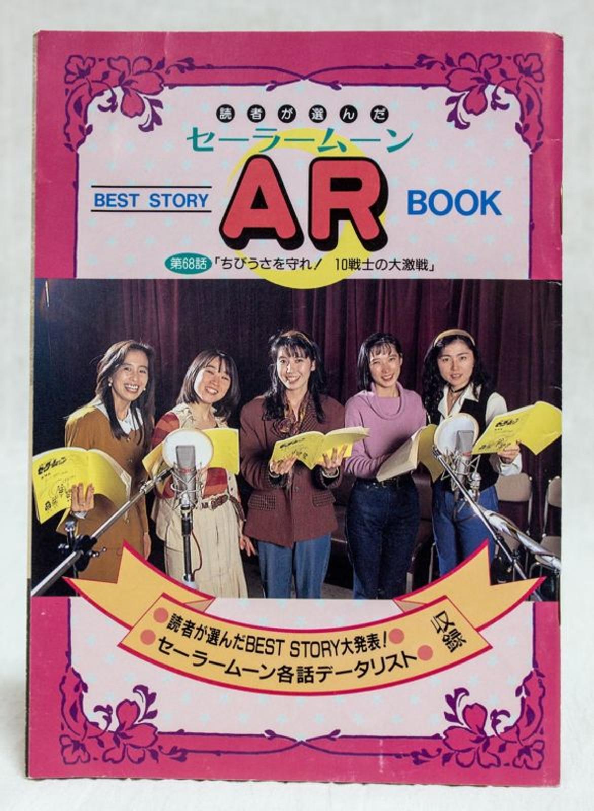 Sailor Moon Script of Best Story : Episode 68 Mini Booklet Afureko JAPAN ANIME