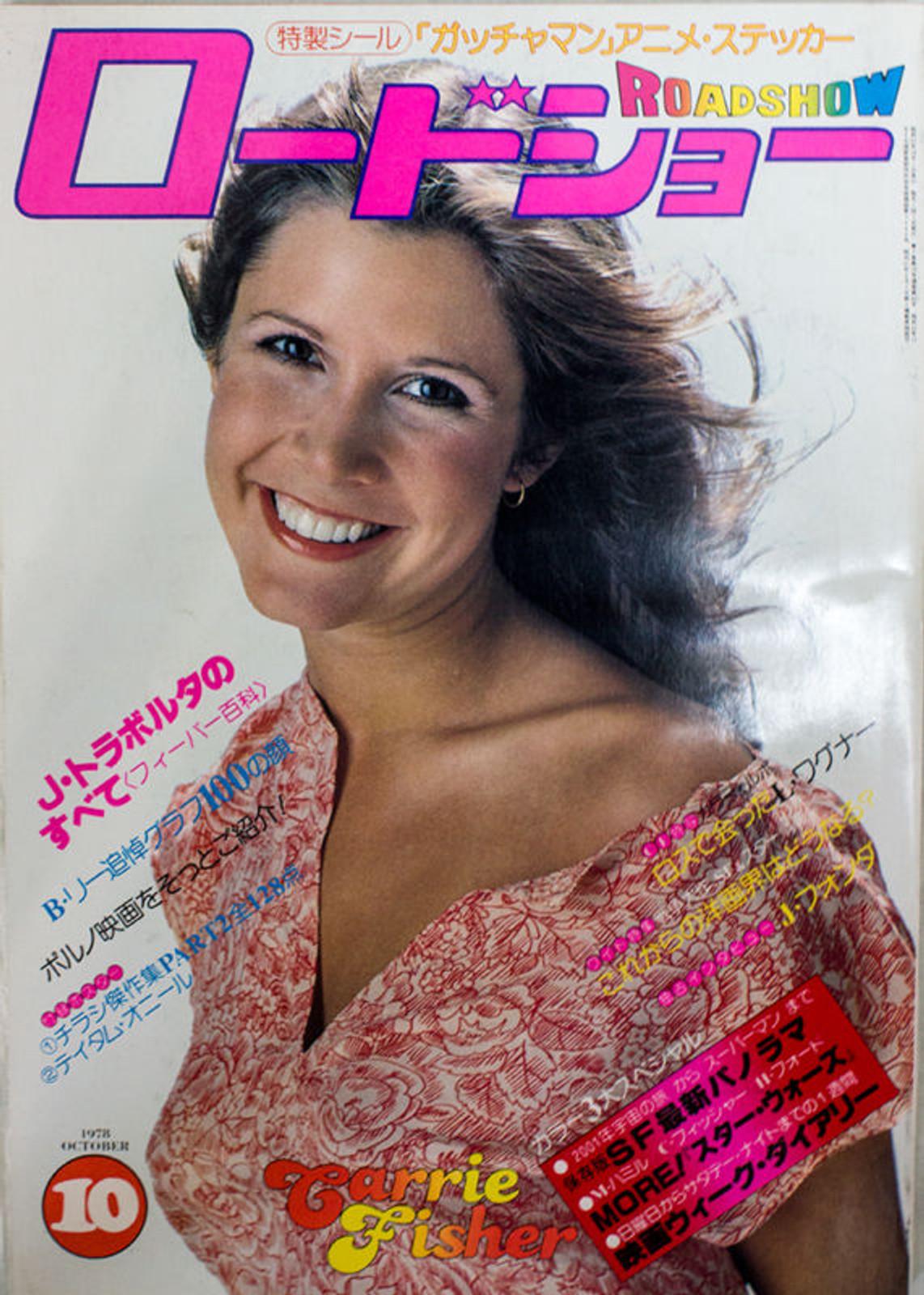 ROADSHOW 10/1978 Japan Movie Magazine CARRIE FISHER/CATRIONA MACCALL/CHERYL LADD